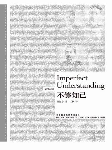 不够知己 Imperfect Understanding